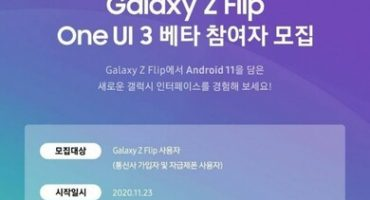 Galaxy Z Flip one ui