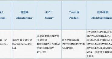 Huawei 135W